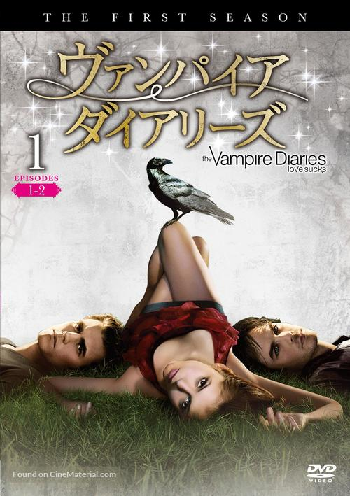"""The Vampire Diaries"" - Japanese DVD movie cover"