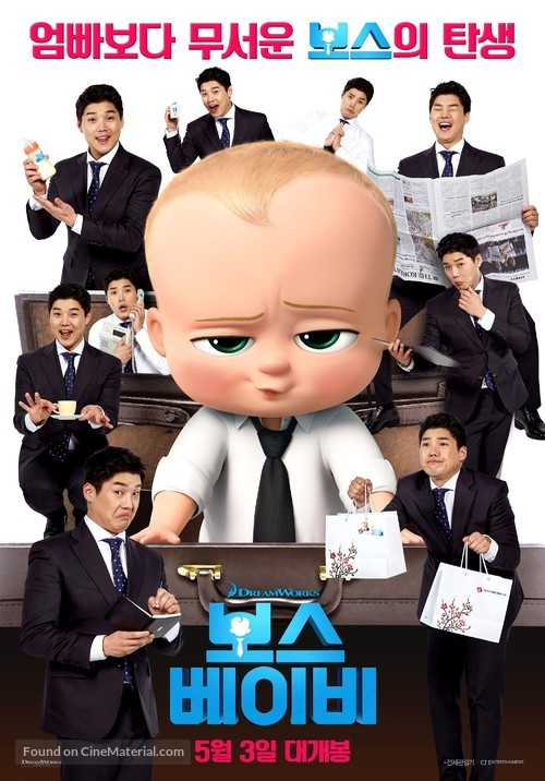 The Boss Baby 2017 South Korean Movie Poster