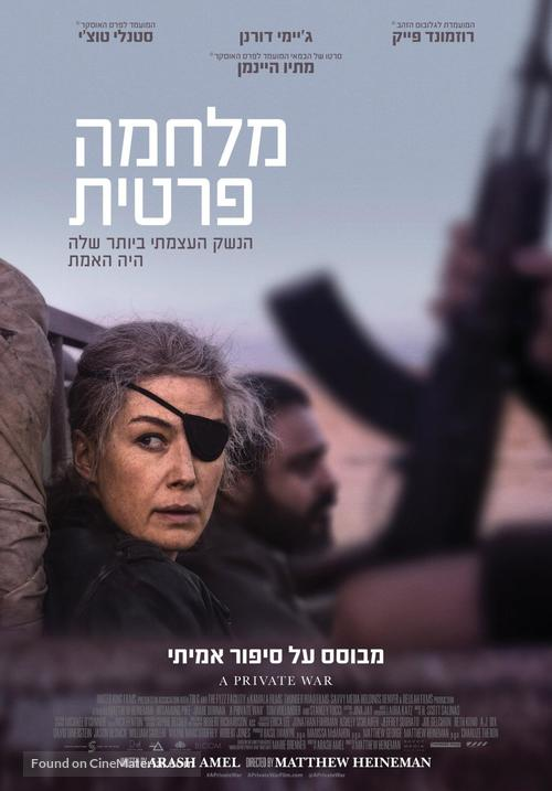 A Private War - Israeli Movie Poster