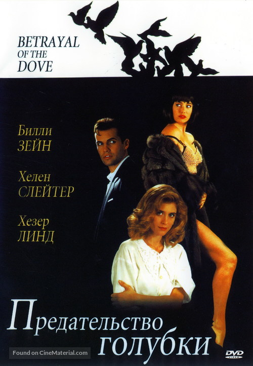 Betrayal of the Dove - Russian DVD movie cover
