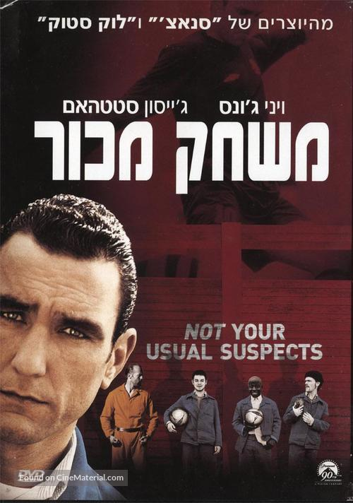 Mean Machine - Israeli DVD movie cover