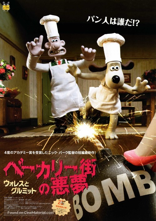 Wallace and Gromit in 'A Matter of Loaf and Death' - Japanese Movie Poster