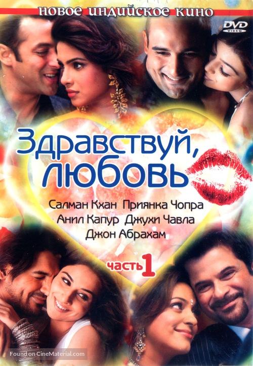Salaam E Ishq Russian Movie Cover