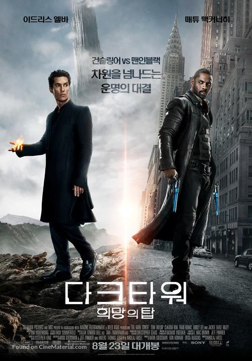 The Dark Tower - South Korean Movie Poster