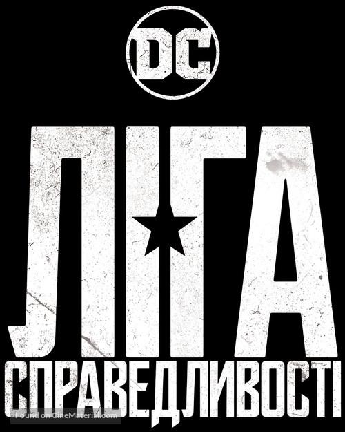 Justice League - Ukrainian Logo