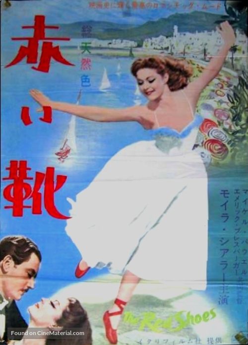 The Red Shoes - Japanese Movie Poster