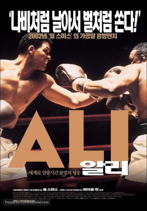 Ali - South Korean Movie Poster