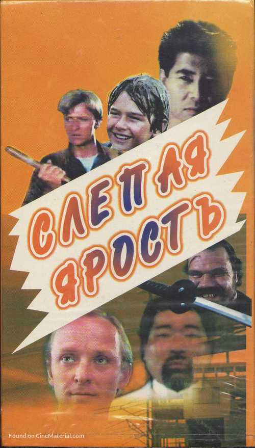 Blind Fury - Russian Movie Cover