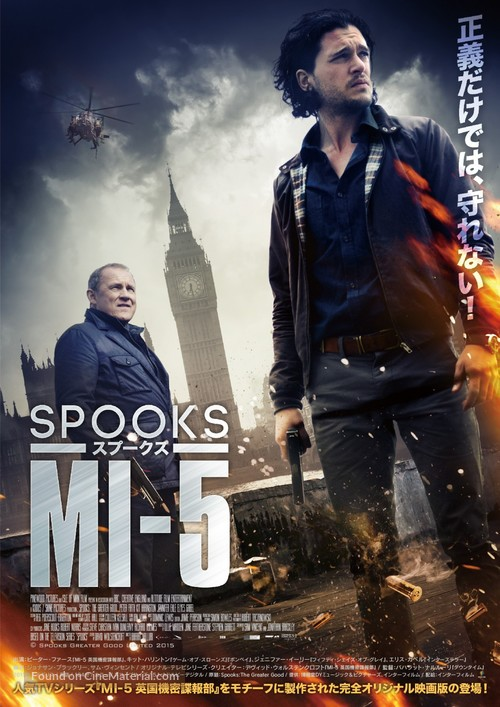 Spooks: The Greater Good - Japanese Movie Poster