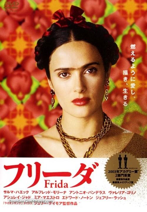 Frida - Japanese Movie Poster