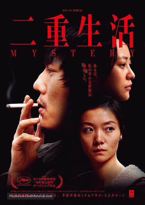 Mystery - Japanese Movie Poster