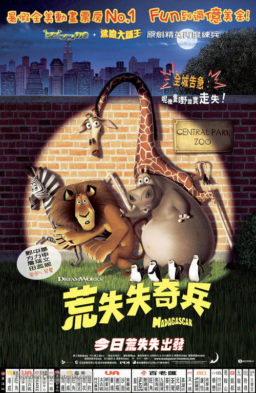 Madagascar - Hong Kong Movie Poster