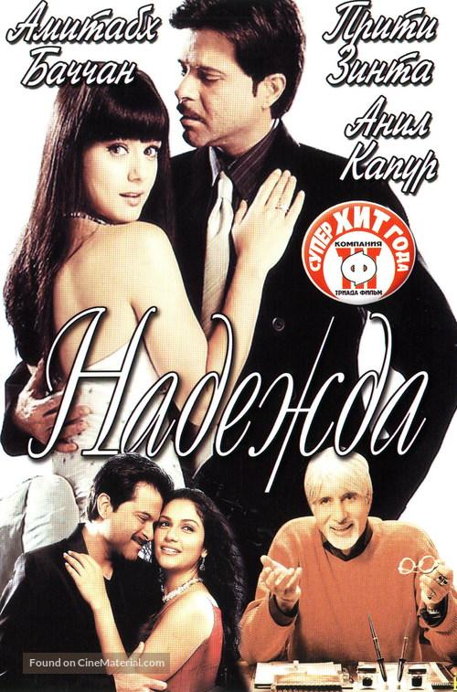 Armaan - Russian DVD cover