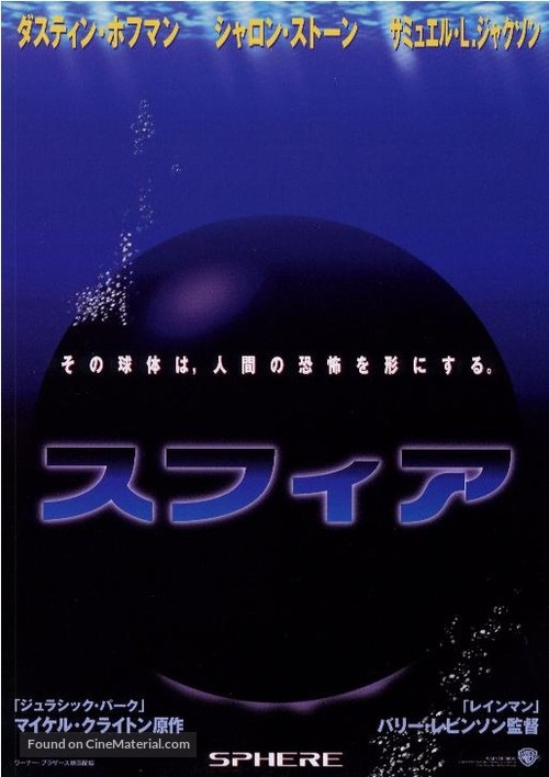 Sphere - Japanese Movie Poster