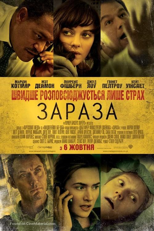 Contagion - Ukrainian Movie Poster