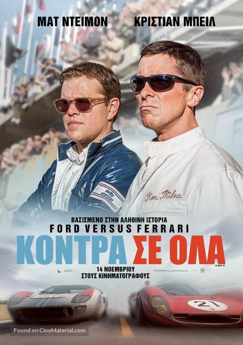 Ford v. Ferrari - Greek Movie Poster
