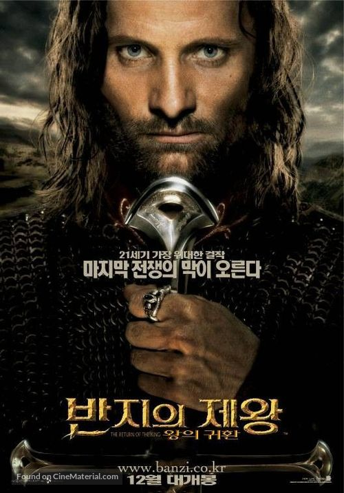 The Lord of the Rings: The Return of the King - South Korean Movie Poster