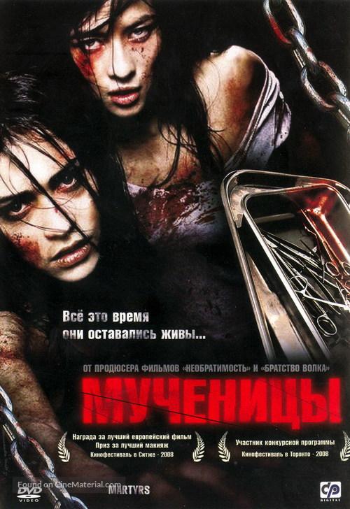 Martyrs - Ukrainian DVD cover