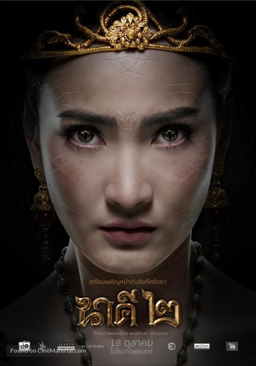 Nakee 2 - Thai Movie Poster