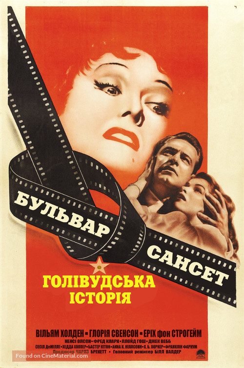 Sunset Blvd. - Ukrainian Movie Poster