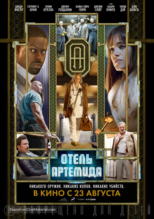 Hotel Artemis Russian movie poster