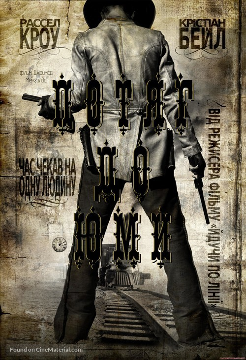 3:10 to Yuma - Ukrainian Movie Poster