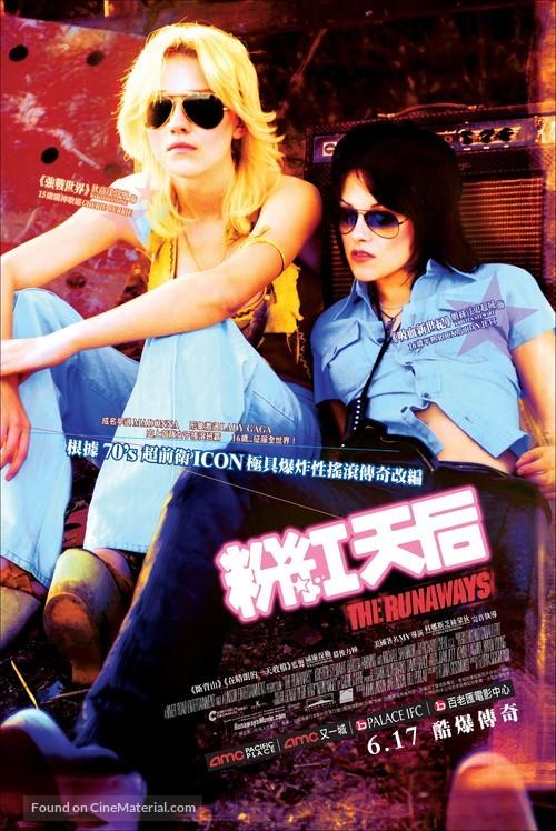The Runaways - Hong Kong Movie Poster
