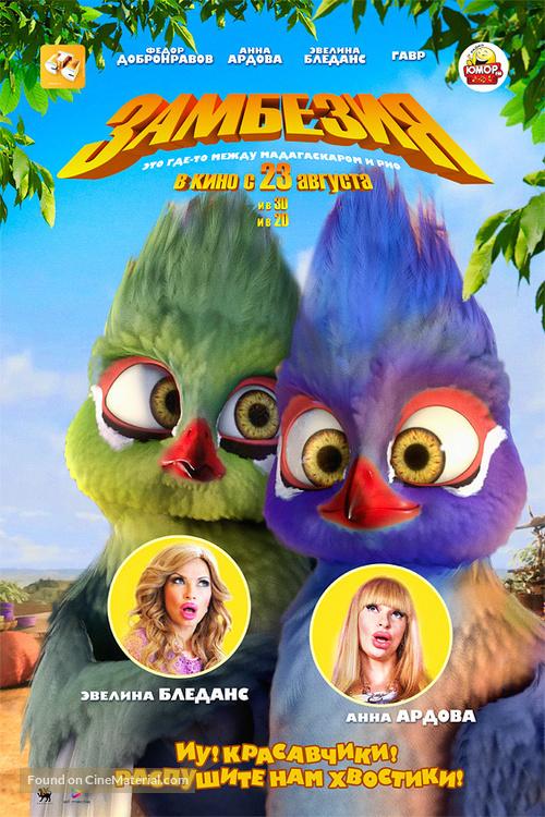 Zambezia - Russian Movie Poster