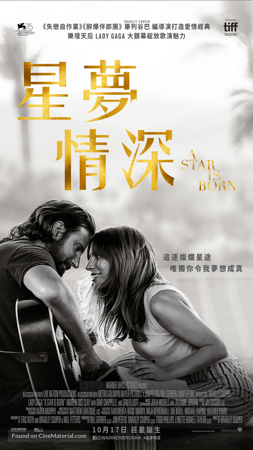 A Star Is Born - Hong Kong Movie Poster