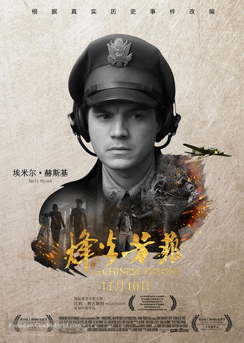 Feng huo fang fei - Chinese Movie Poster