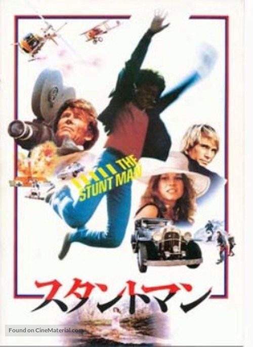 The Stunt Man - Japanese Movie Poster