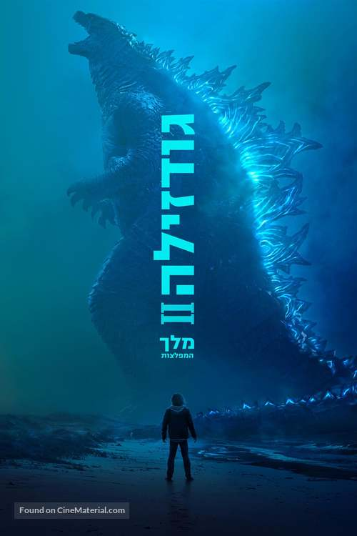 Godzilla: King of the Monsters - Israeli Movie Cover