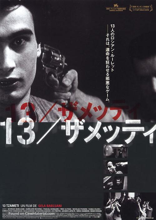 13 Tzameti - Chinese poster