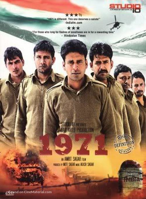1971 - Indian DVD movie cover