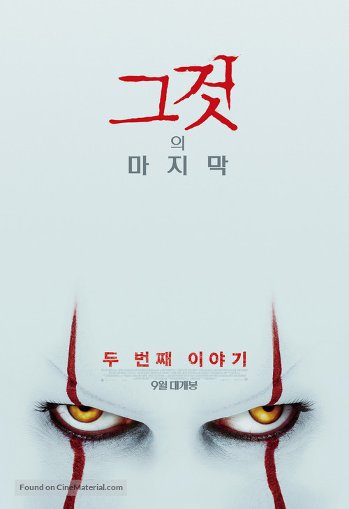 It: Chapter Two - South Korean Movie Poster