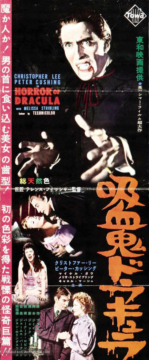 Dracula - Japanese Movie Poster