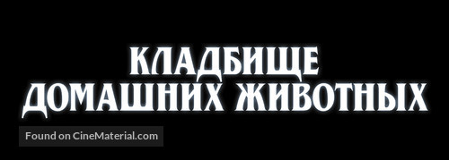 Pet Sematary - Russian Logo