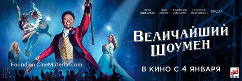 The Greatest Showman - Russian Movie Poster