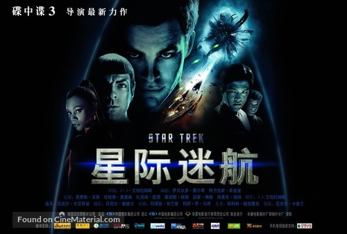 Star Trek - Chinese Movie Poster