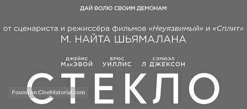 Glass - Russian Logo