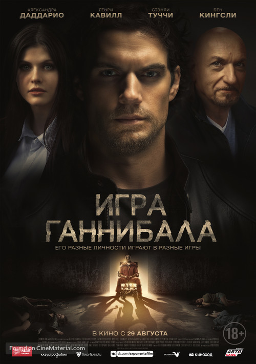 Nomis - Russian Movie Poster