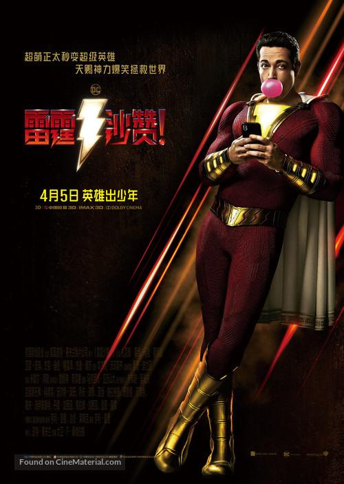 Shazam! - Chinese Movie Poster