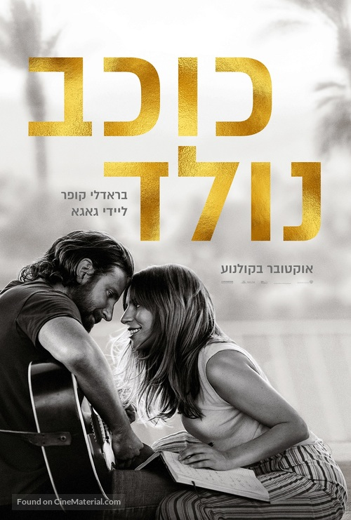 A Star Is Born - Israeli Movie Poster