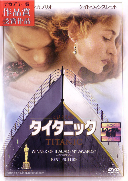 Titanic - Japanese Movie Cover