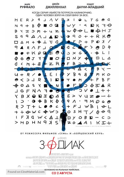 Zodiac - Russian Movie Poster
