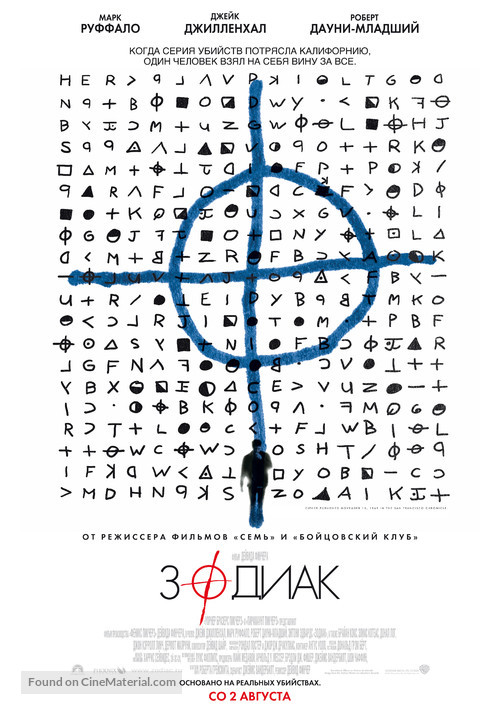 Zodiac - Russian Movie Poster