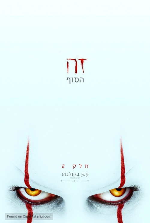 It: Chapter Two - Israeli Movie Poster