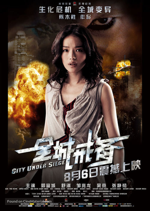 City Under Siege - Chinese Movie Poster